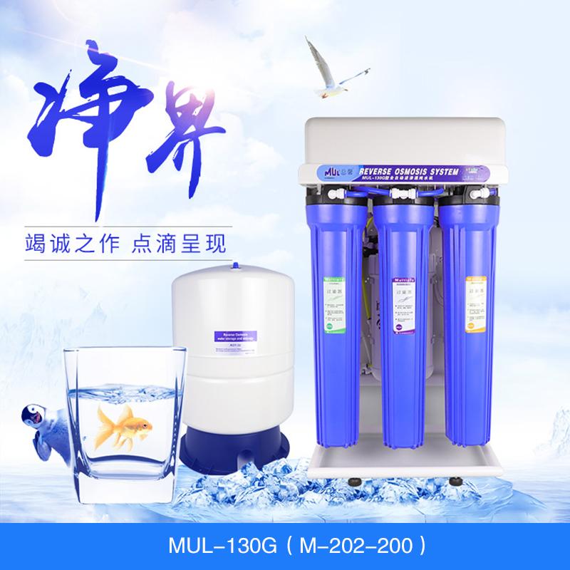总馨牌MUL-130G型全自动逆渗透纯水机MUL-130G(M-202-200)