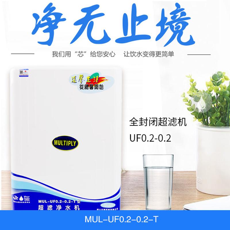 总馨牌MUL-UF0.2-0.2-T型超滤净水机