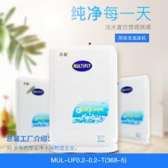 总馨牌MUL-UF0.2-0.2-L型超滤净水机MUL-UF0.2-0.2-T(368-5)